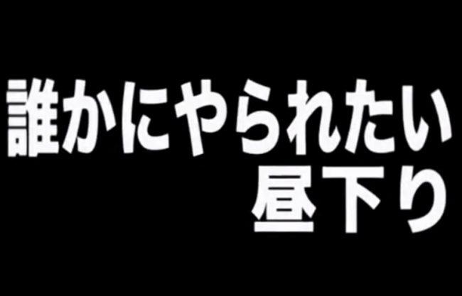 『ヘンリー塚本(^^♪』どろどろ不倫ドラマ♡ドスケベ奥さまが他人棒と自宅でパコッちゃうってヤバ杉~wwwww