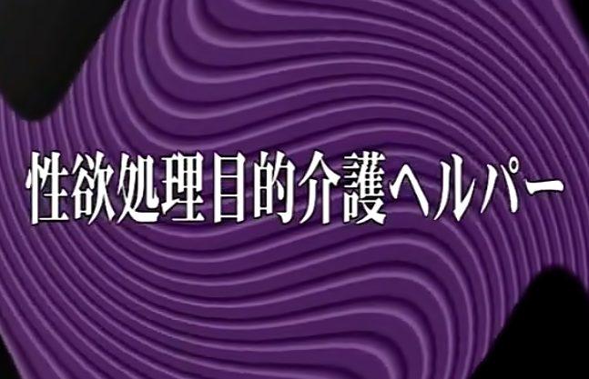 『ヘンリー塚本(^^♪』ババア専用のセクロス付き介護師の凄テクで垂れ乳おばさんの鬼絶叫が止まらねえぜwwwww