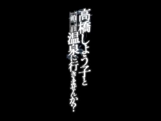 『タカショー♡』完全妄想ーーーーーー♡グラドルお姉さんと秘密の温泉旅行はザーメンタンク空発が必須ってマジ…wwww