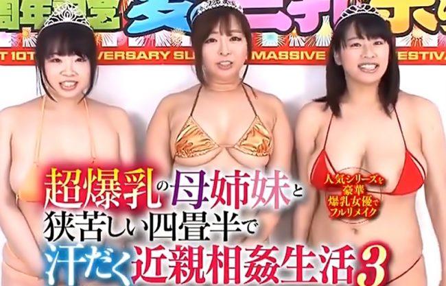 [KAORI/春菜はな♬]大迫力~~お乳もお尻もプル~~~ン♡性がぶっ壊れた爆乳どもが家族のザーメン絞り採っまうぜWWWWWWWWWWW